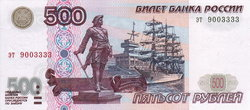RussiaP271b500Rubles2001f.jpg