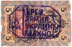t_ukraine_makhno_5_rubles_167_228CD.jpg