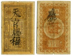 1 rouble. 1918. The Siberian provisional government. An overprint.