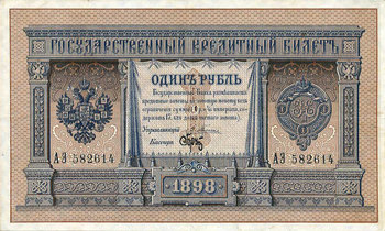 One_ruble_banknote_(1898)_signed_by_Brut_and_Pleske.jpg