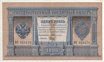 One_ruble_banknote_(1898)_signed_by_Brut_and_Timashev.jpg