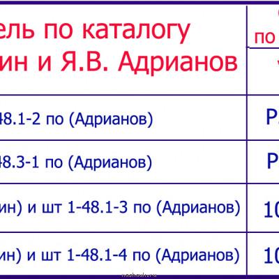 таблица-1к49.jpg