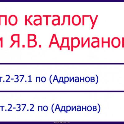 таблица-2к1945.jpg