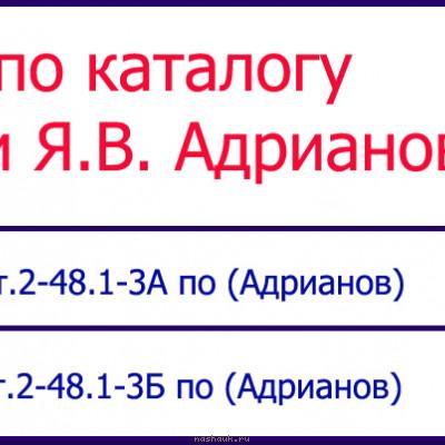 таблица-2к1949.jpg