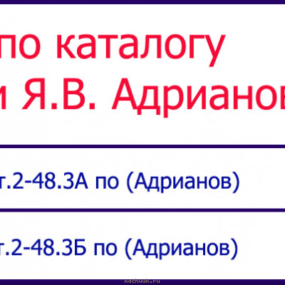 таблица-2к1956.jpg