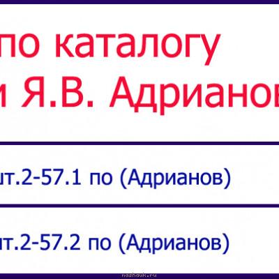 таблица-2к1957.jpg