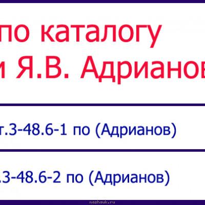 таблица-3к1955.jpg