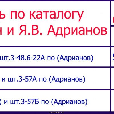 таблица-3к1957.jpg