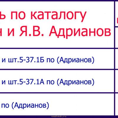 таблица-5к1938.jpg
