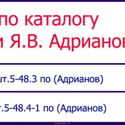 таблица-5к1949.jpg
